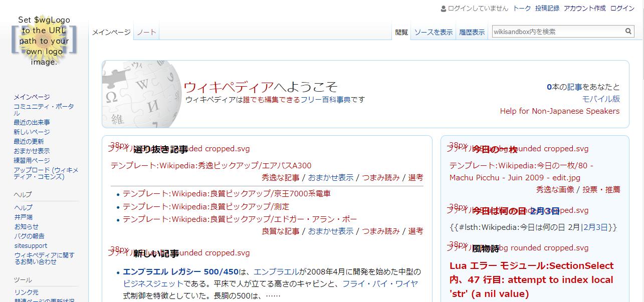 Wikipedia日本語版の記事のダンプファイルをダウンロードして